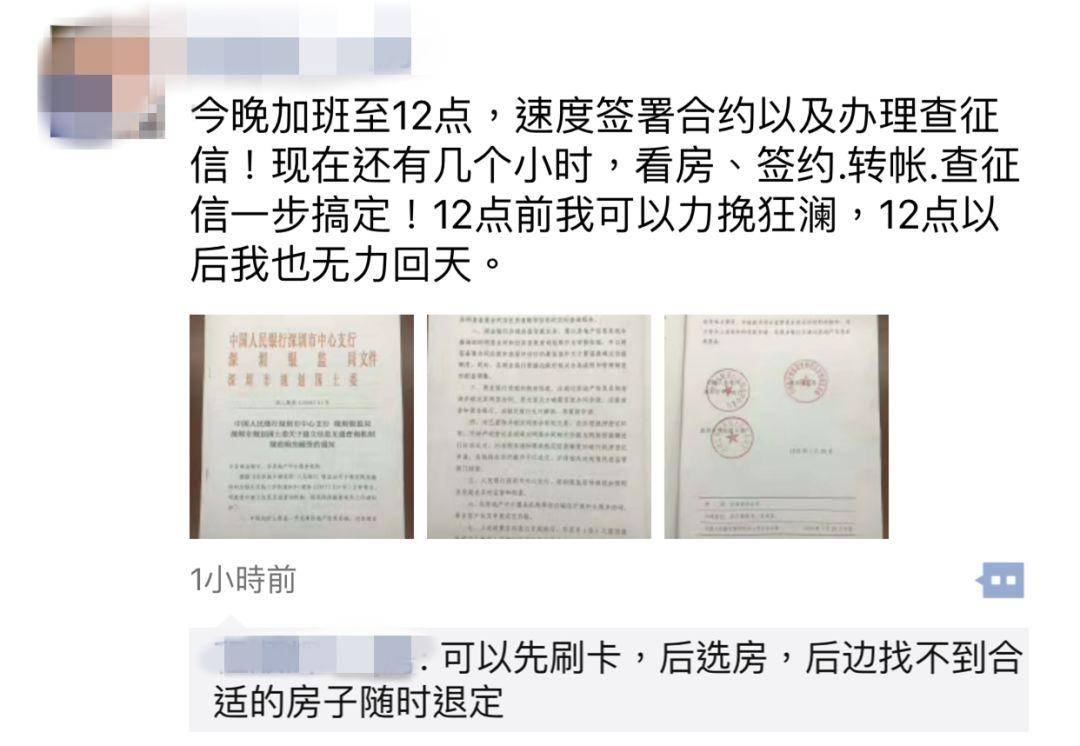 """深圳""""三价合一""""正式落地,房都没看就连夜网签,房价要有大变化"""