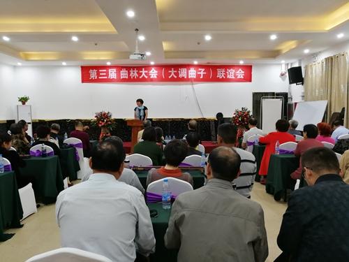 第三届大调曲子曲林大会成功举办
