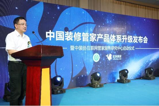 中装协互联网管家服务研究中心启动仪式在京举行