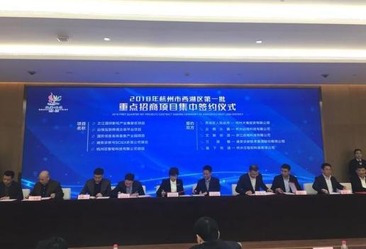 总投资290亿元  杭州西湖区开工签约25个大项目