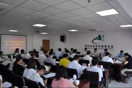 肇庆市旅游发展委员会正式成立!