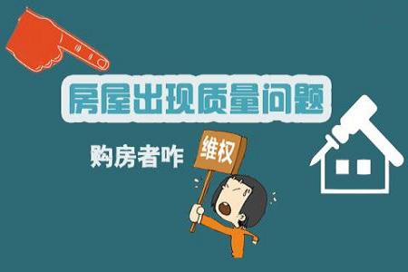 购房后房屋出现质量问题,业主该如何维权?