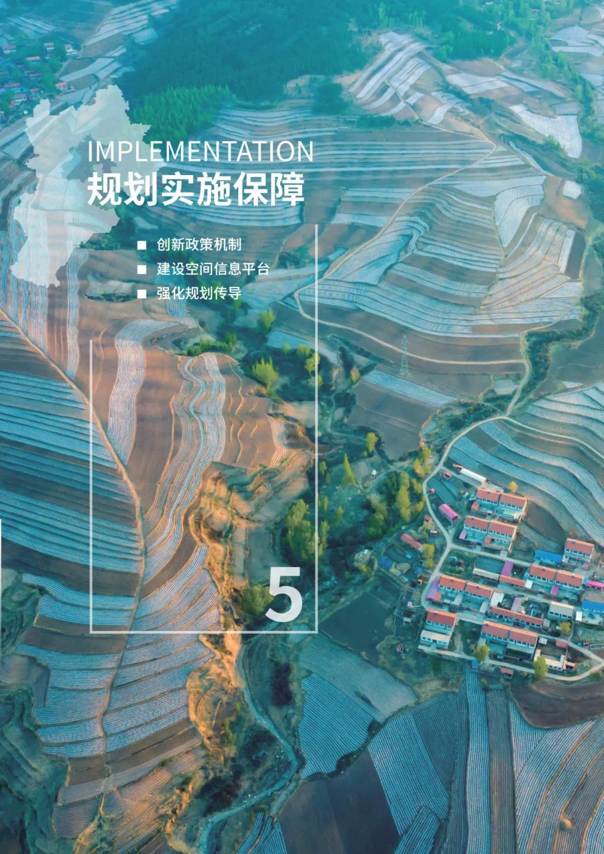 强化石家庄高端引领!河北省国土空间规划公开征求意见(图35)
