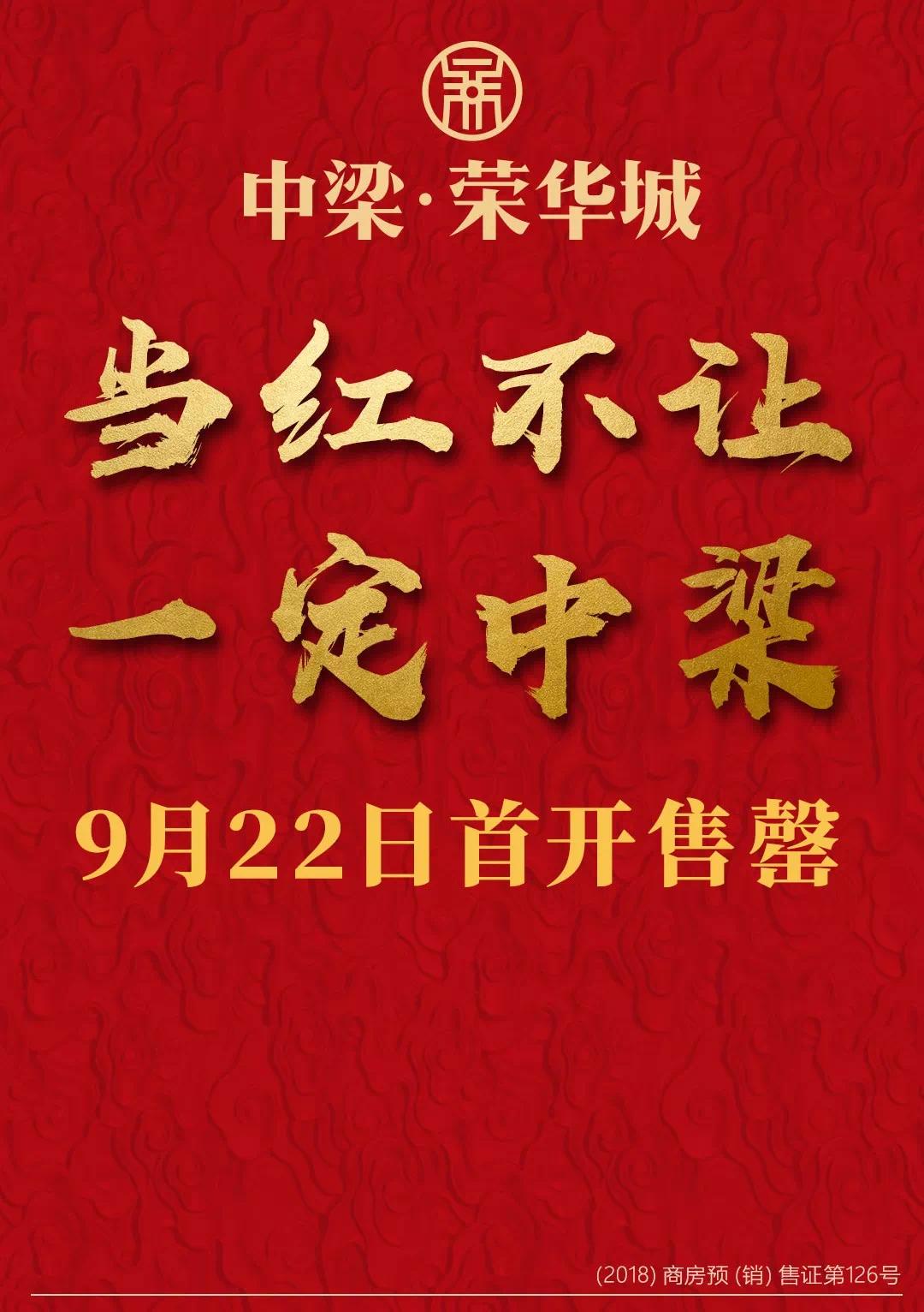 当红不让 一定中梁 | 9月22日中梁•荣华城首开售罄
