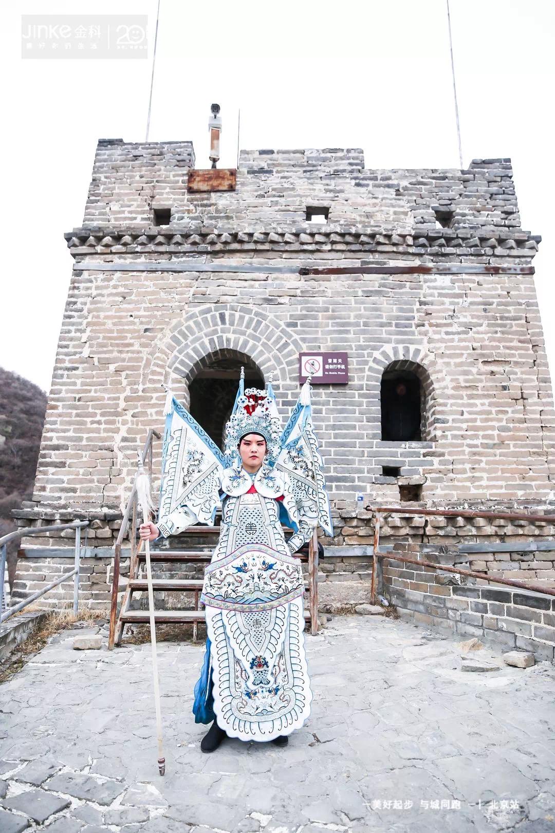 以东方精神镌刻历史印迹 金科万里城墙跑北京站今日开跑