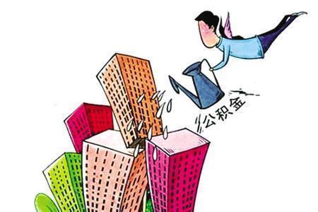 两限房公积金贷款人在哪些情况下可以不同?