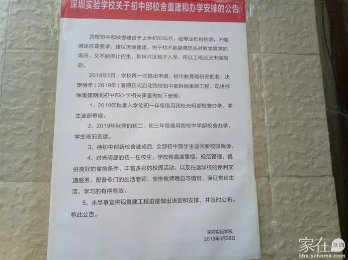 千名学生迁往光明寄宿?深圳实验学校百花初中部惹争议!