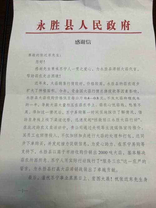 2018中国电商扶贫行动论坛在滇召开苏宁独家受邀分享电商扶贫
