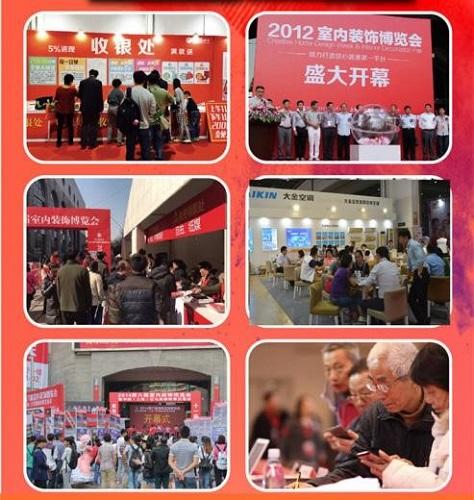 上海室内装饰协会主办 诚信家博会即将开幕