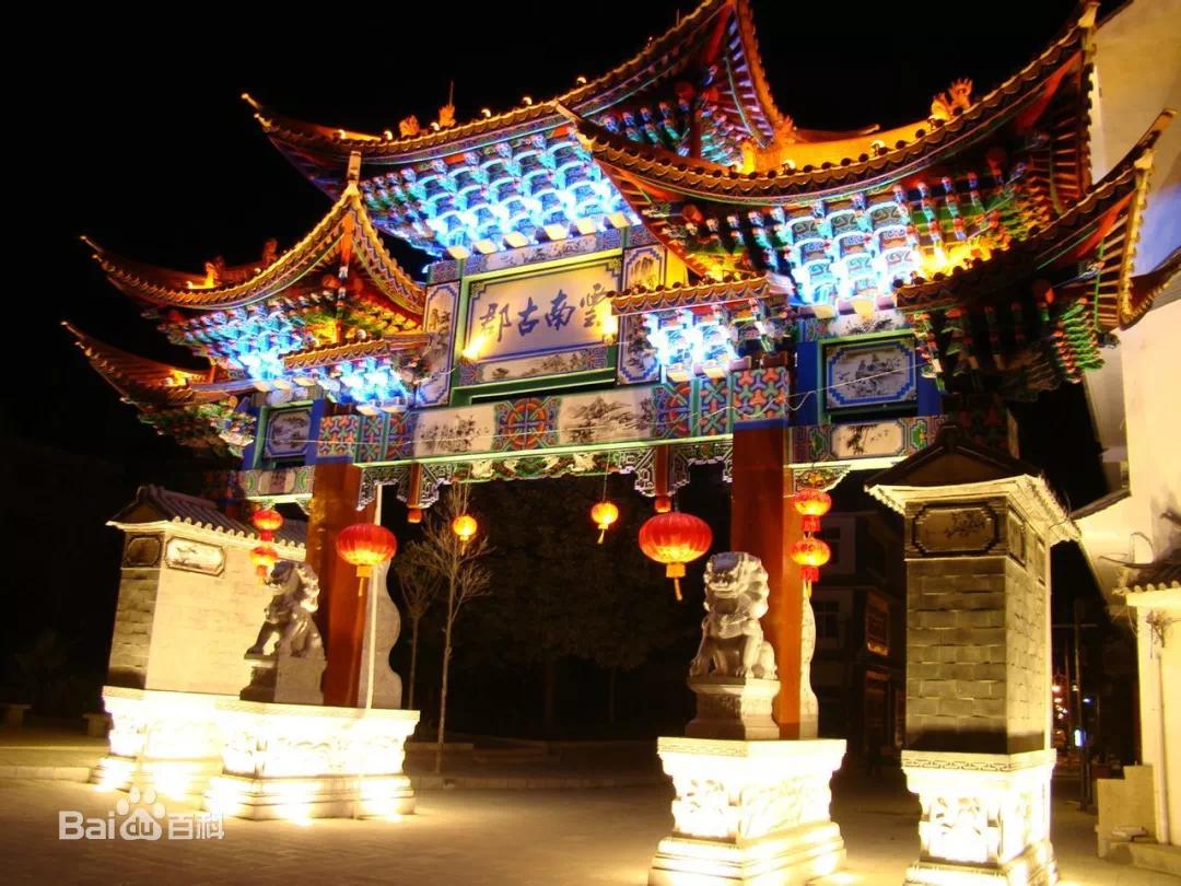 """改革开放四十年 彩云之乡打造""""旅游+""""融合发展新模式!"""