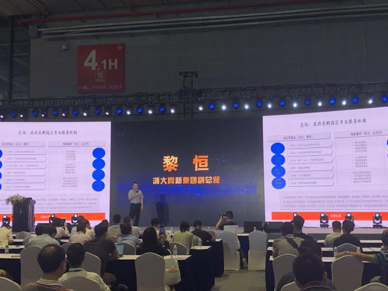 黎恒副总裁应邀出席2018长三角产业园区论坛发表主题演讲