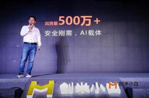 科技报:创米推出小白智能摄像机旗舰版 联合天猫升级智能家居体