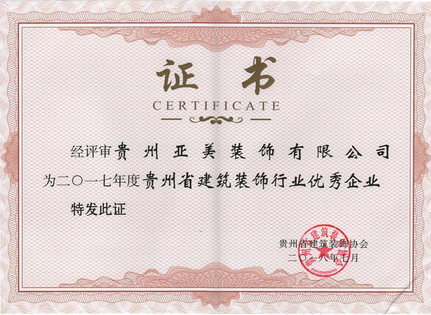 """我市四項工程榮獲2017年度貴州省""""杜鵑杯""""優質建筑裝飾工程"""