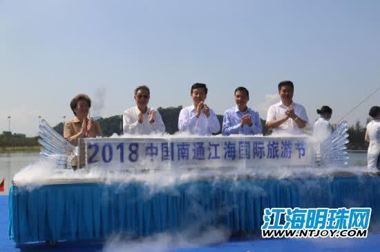 2018中国南通江海国际旅游节开幕 5大会场联动 活动丰富