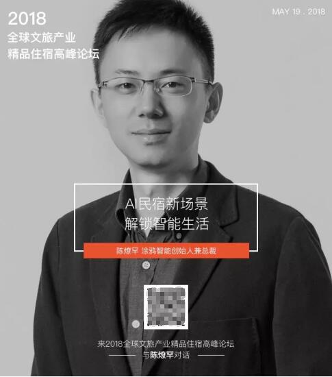 住宿高峰论坛:涂鸦智能陈燎罕揭秘AI民宿