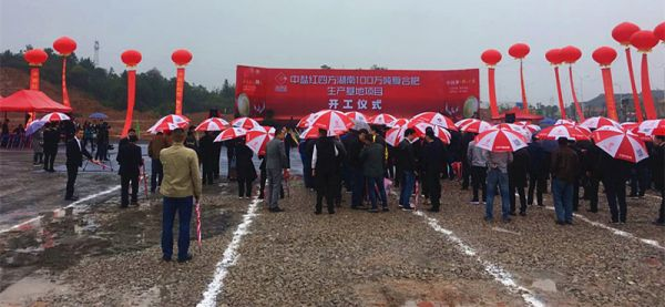 中盐红四方湖南100万吨复合肥生产基地项目开工 利税亿元多