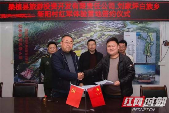 桑植县刘家坪红军体验营地成功招商