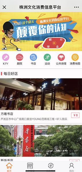 """""""株洲文化消費""""平臺上線 找圖書館、看演出一鍵搞定"""