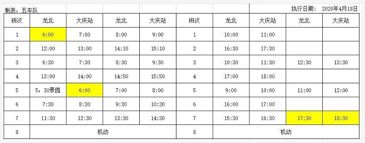 4月18日起2路、36路、202路公交线路有调整大庆站插图(2)