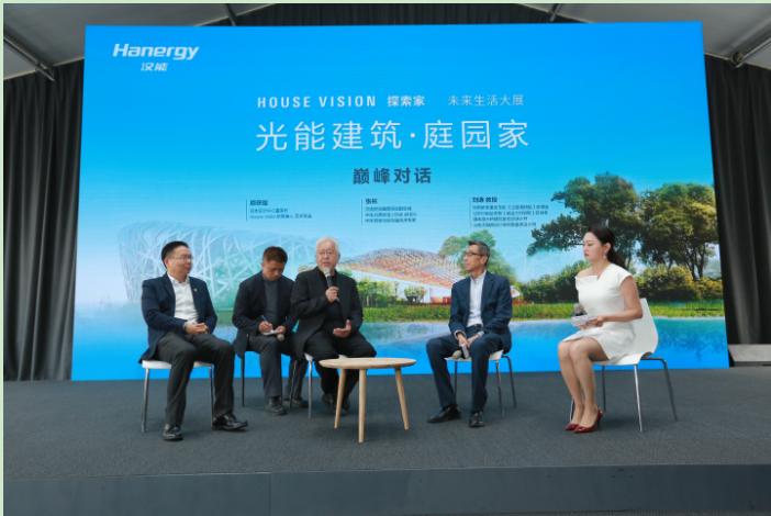 """汉能对话原研哉,畅想清洁能源影响下的未来""""家"""""""