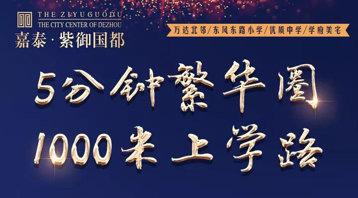 9月2日紫御国都【海量开学礼+名师收心课】