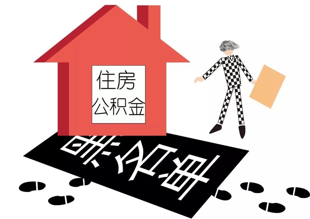 """""""住房公積金""""將建""""黑名單"""" 制度,這些行為將受到聯合懲戒!"""