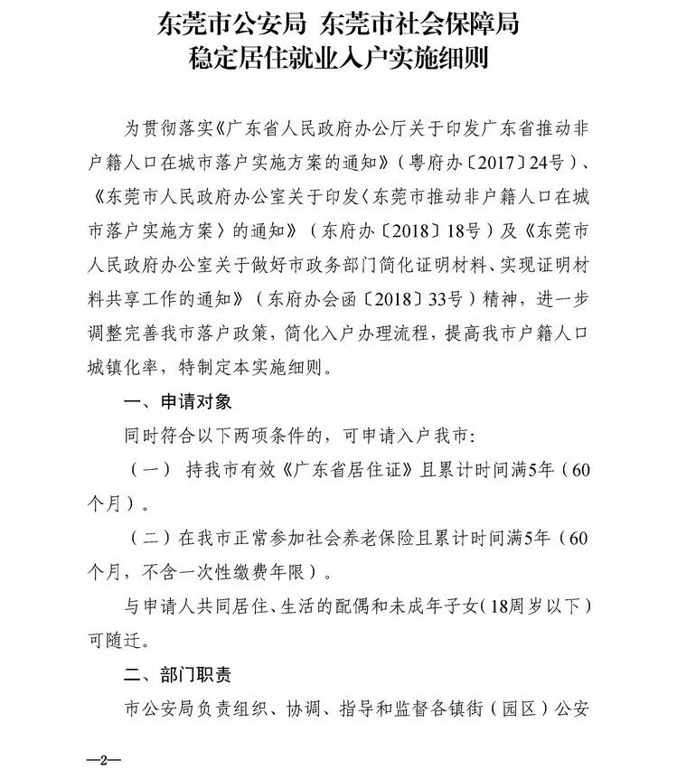 """定了!东莞""""两个五年""""入户新政10月份正式实施!"""