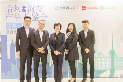 怡莱、海友酒店2018新产品上海站:研发升级、步履不停