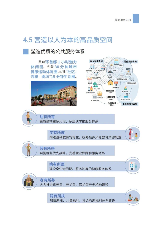 强化石家庄高端引领!河北省国土空间规划公开征求意见(图29)