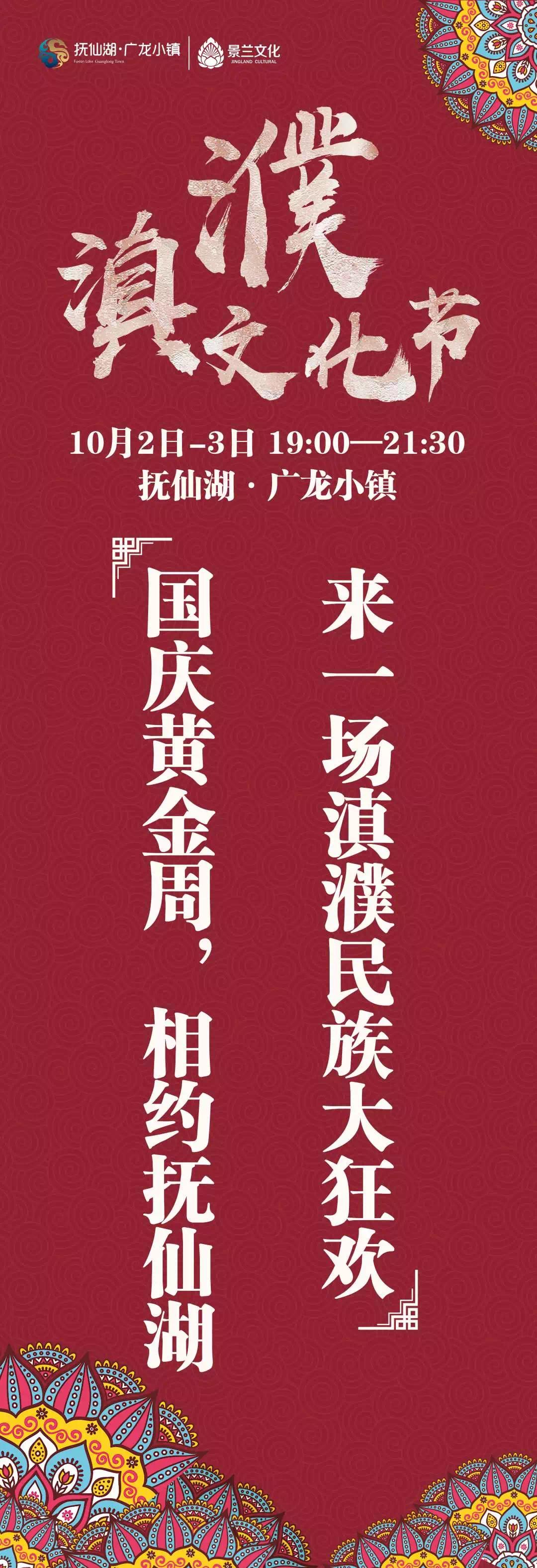 震撼 首届抚仙湖·滇濮民族文化艺术节超强预告!精彩内容抢先看