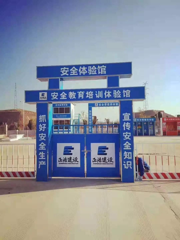 正浩建设云南一期安全体验馆项目完工