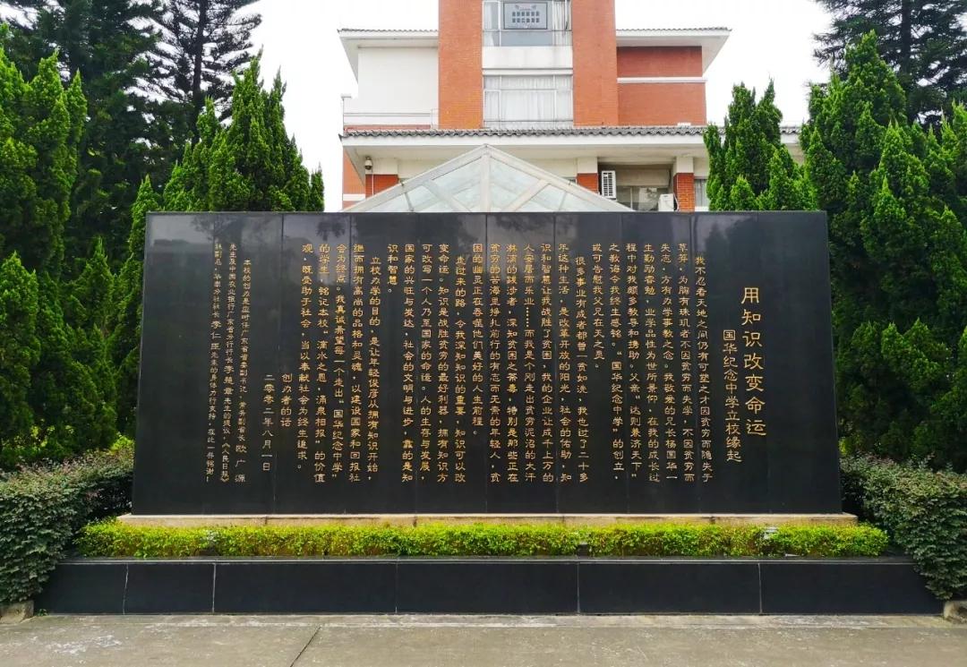"""碧桂园杨国强创办了这所学校,却希望它早点""""倒闭""""?"""