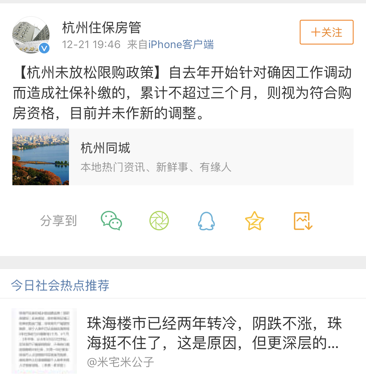 杭州是否放宽买房社保限制:浙江媒体称贯彻因城施策