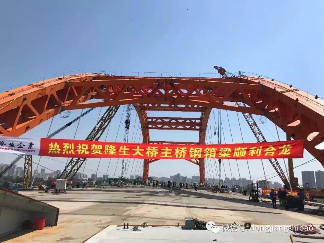 最新消息!隆生大桥合龙了 预计12月前通车