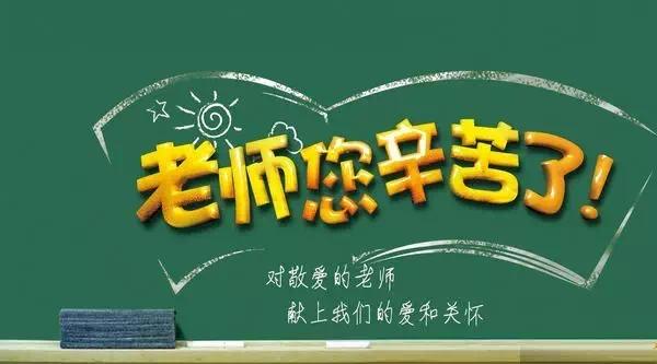 大业锦绣阳光城 感念师恩 祝所有老师节日快乐!