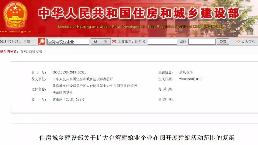 住建部:同意擴大臺灣建筑業企業在福建開展建筑活動范圍