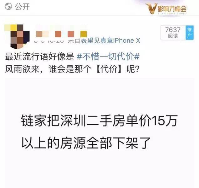 """厦门楼市""""崩盘""""、深圳新政、二手楼""""限价"""",国家动真格了!?"""