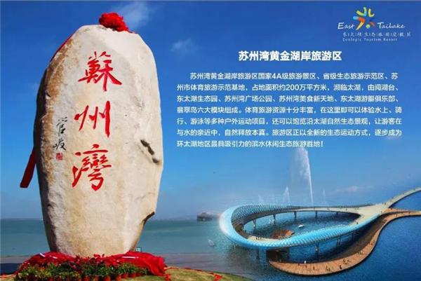 首届苏州帆船联赛·苏州湾站在苏州湾黄金湖岸旅游区开幕