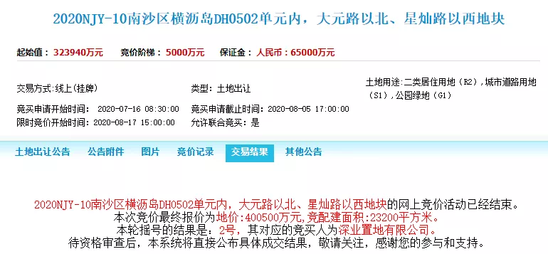"""幸运儿诞生,深业集团斩获横沥岛""""NO1""""宅地广州资讯插图"""