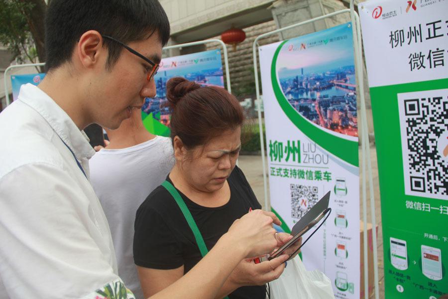 柳州市辖区公交实现微信扫码乘车全覆盖