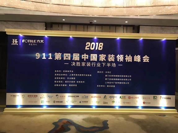 杭州智加云受邀参加第四届中国家装领袖峰会