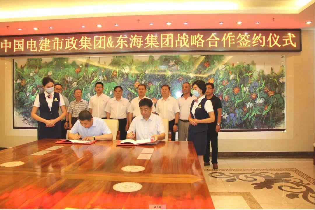 中国电建市政集团与东海集团签订战略合作协议