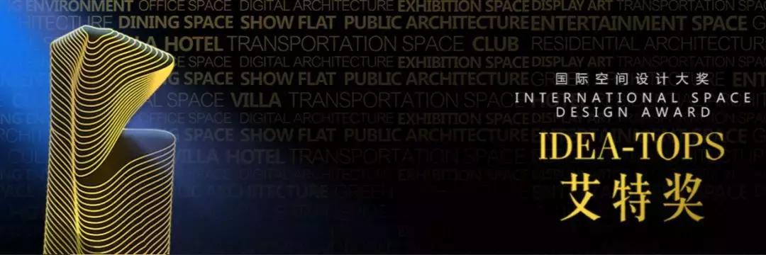2018国际空间设计大奖IDEA