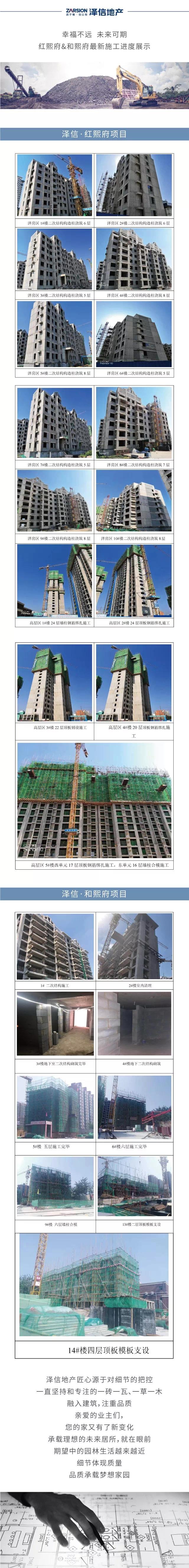 工程进度丨红熙府&和熙府8月施工进度展示