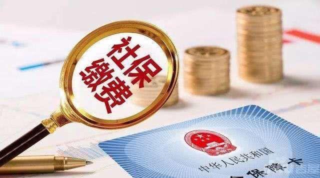 补缴社保就能马上办退休?重庆市人社局辟谣五大谣言