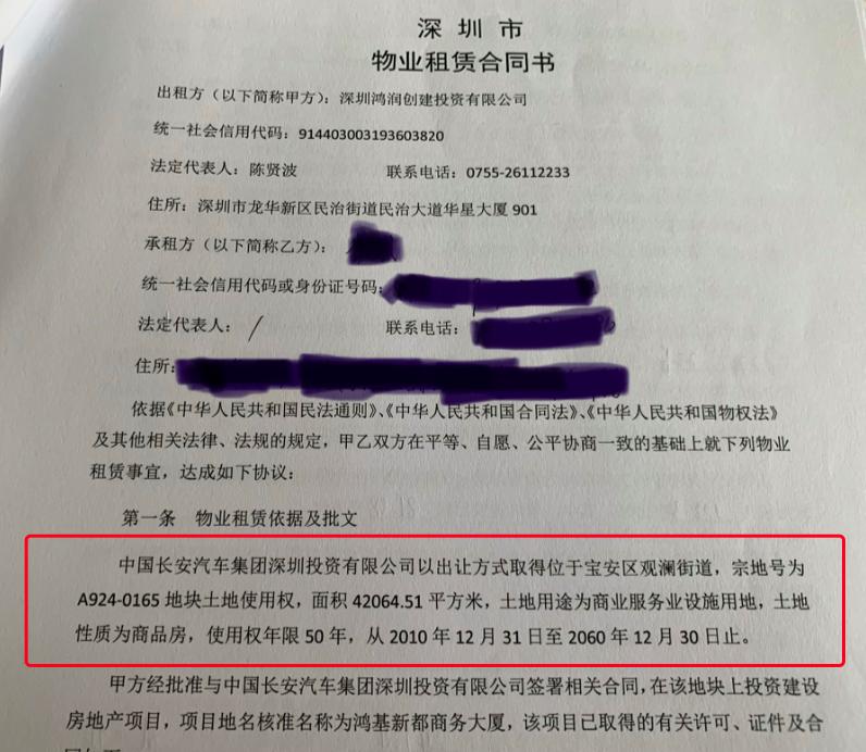 """花几百万租个房子? 255万深圳买房变""""租房"""""""