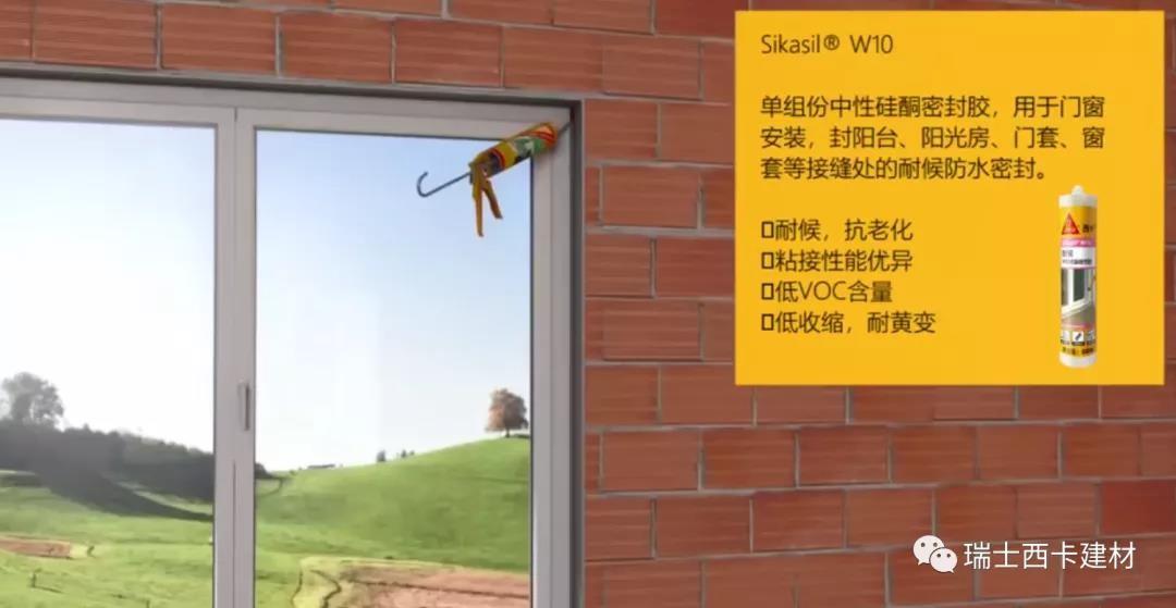 《【摩登3娱乐网页登陆】门窗胶开裂变黄了?那是你没选对密封胶!》