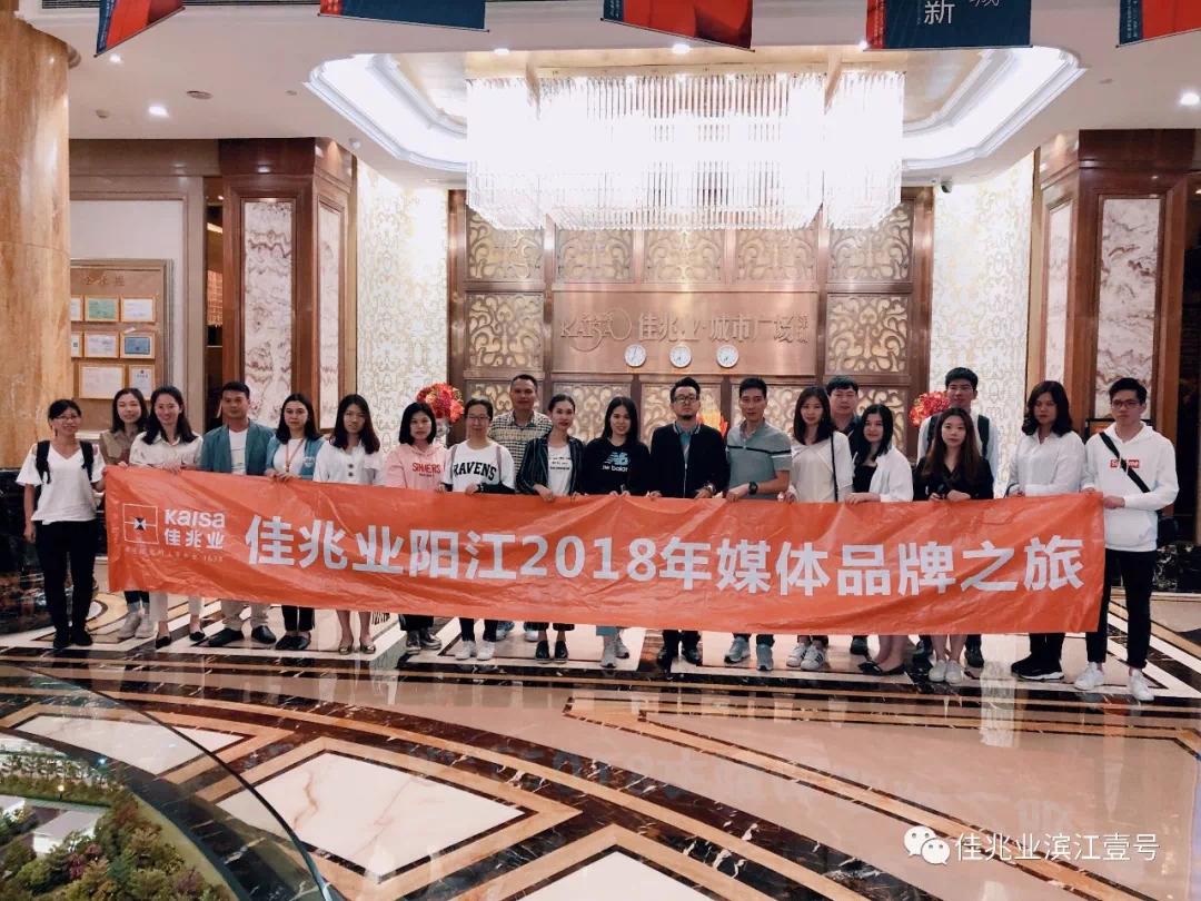 共聚广深,美好同行丨佳兆业阳江2018年媒体品牌之旅圆满结束