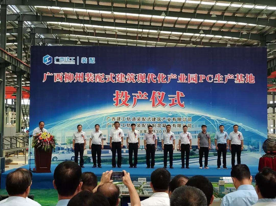 装配式建筑产业引领广西!柳州首个预制混凝土构件基地正式投产