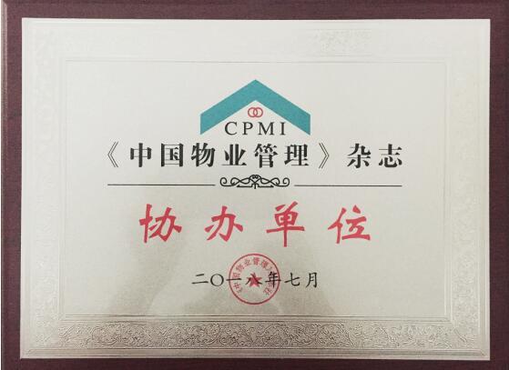 康景物受邀为《中国物业管理》杂志协办单位 将继续为客户打造品